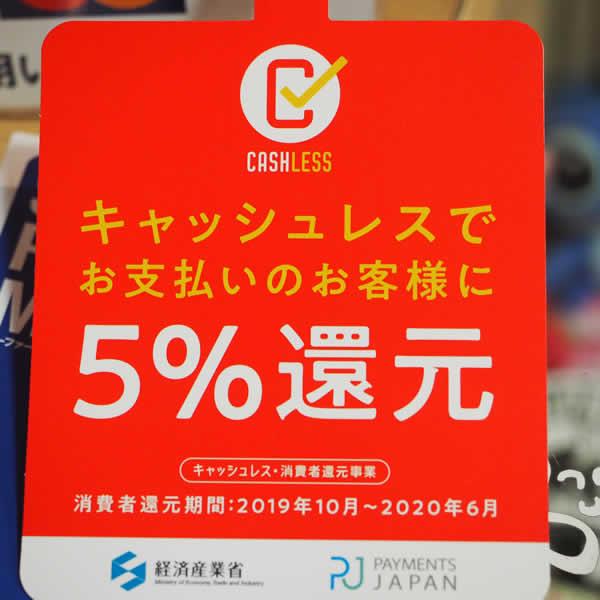 ボディボードショップドルフィンズはカード払いで5%オフ【キャッシュレス消費者還元】